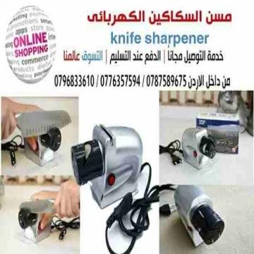 - مسن السكاكين الكهربائى knife sharpener  الحل الامثل لسن جميع...