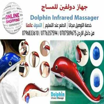 - جهاز دولفين للمساج Dolphin Infrared Massager جهاز المساج على شكل...