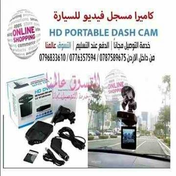 - كاميرا السيارة لتصوير الفيديو بالقيادة للسيارات بدقة عالية HD...