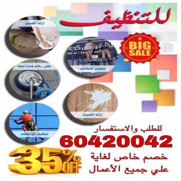 - لخدمات التنظيف الشاملة للمباني والمرافق