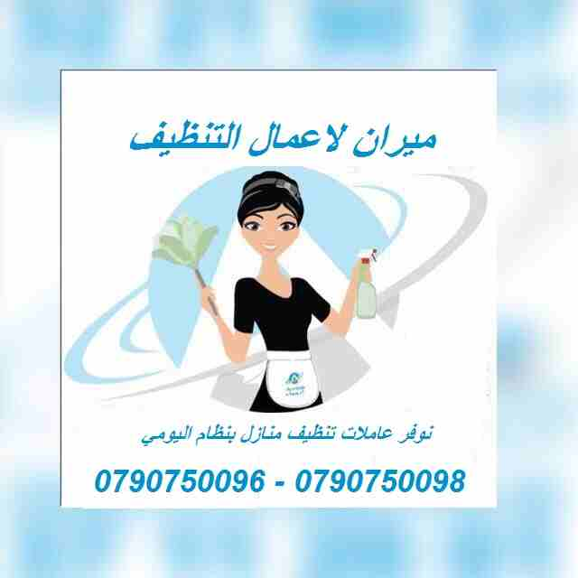 We provide Air Conditioning, General Maintenance and Duct Cleanings for Offices, Flats, Shops, Buildings & Villas at low cost. Call / WhatsApp 055-5269352 /-  توفير عاملات تنظيف وضيافة...