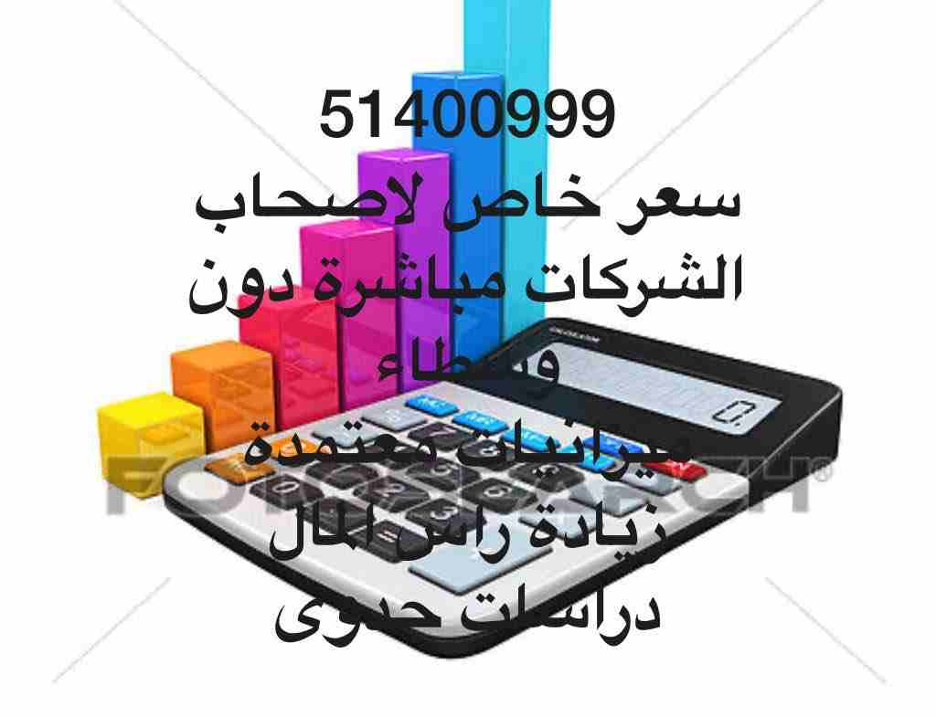 Business Personal Cash Finance?Unsecured FinanceFast and Simple Finance?Quick Application Process?Finance. Services Rendered include,*Debt Consolidation Finance-  زيادة راس المال...