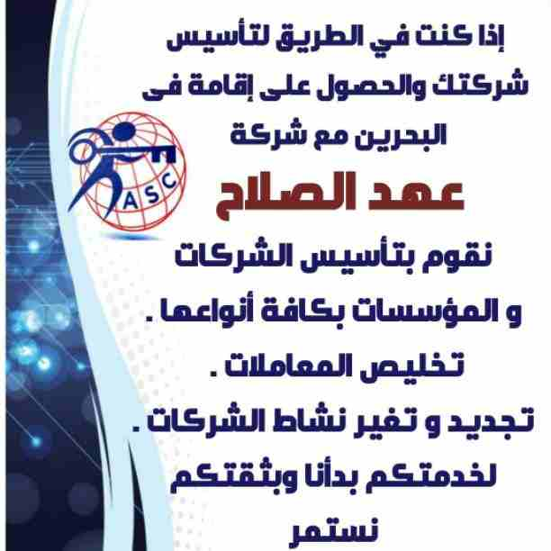 🔸عهد الصلاح في مملكة البحرين 🔸 بتحلم تكون رجل أعمال ناجح حلمك...
