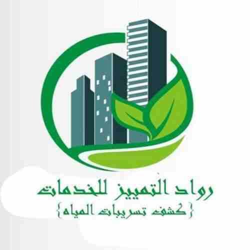 شركة كشف تسربات المياه الرياض كشف تسربات