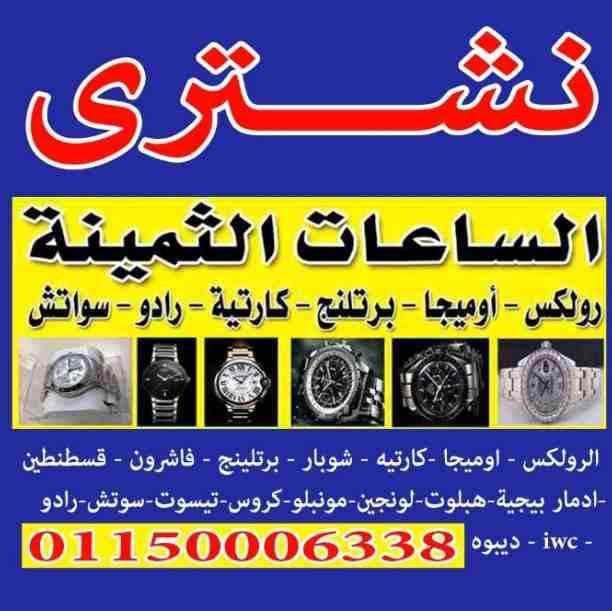 .نحن المتخصصون الأول في مجال شراء وتقيم جميع الساعات الأولى في مصر...