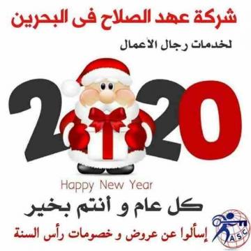 - عروض 🎈 مفاجأت 🎈 خصومات 🎊بمناسبة العام الجديد 🎅2020🎅 علي تأسيس...