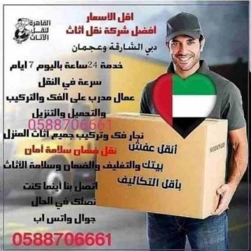 - نقل أثاث0588706661 نقل عفش0588706661  للنقل العفش مع الفك...