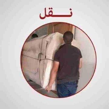 - شركة نقل أثاث في عمان ت 0797881064 شركة المحبة لنقل العفش خدمة...