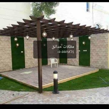 - موسسه رواد الخير  للتفصيل  وتركيب برجولات حدائق الرياض وتركيب...
