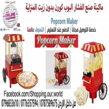 - ماكينة صنع البشار  بدون زيت المنزلية Popcorn Maker  وجبه خفيفه...