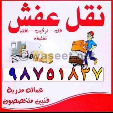- نقل عفش فك وتركيب هفلوري لنقل جميع الأغراض داخل الكويت خدمه...
