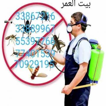 - تقدم لكم : شركة بيت العمر  اقوي عروضها في مكافحة الحشرات...