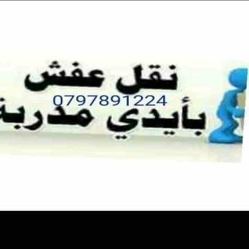 - #شركه_التماسك_0797891224_لنقل_الاثاث  شركه التماسك0797891224...