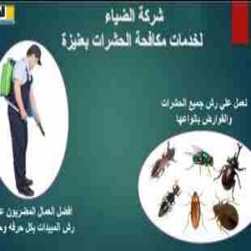 - ابادة جميع انواع الحشرات المززليةبا فضل أنواع مبيدات الصحة...