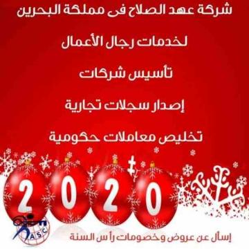 - شركة عهد الصلاح فى البحرين لخدمات رجال الأعمال تقدم أفضل...