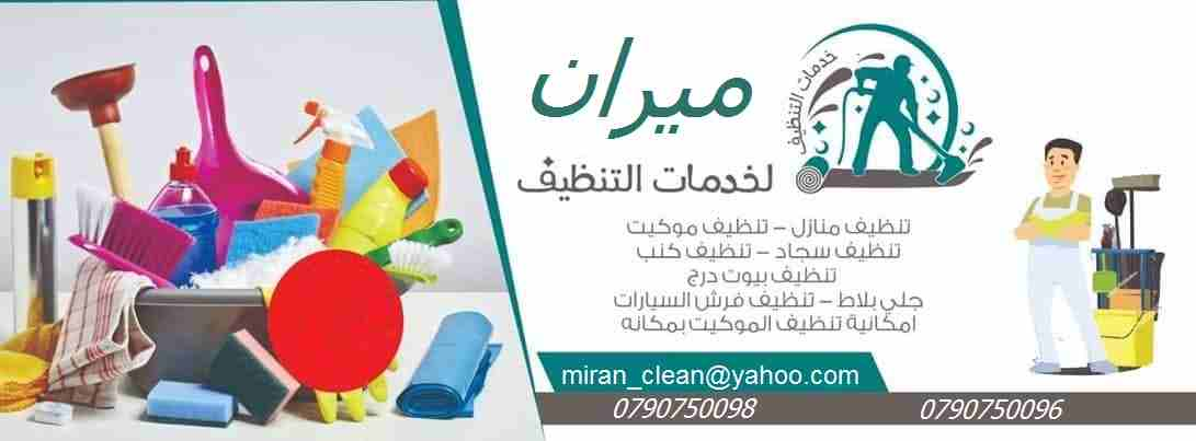 Air Conditioning & General Maintenance at cheap cost. Call / WhatsApp at 055-5269352 / 050-5737068FREE Inspection, Annual Contract, Discounts & Quotatio-  تارك شقتك ومش عارف تنضفها...