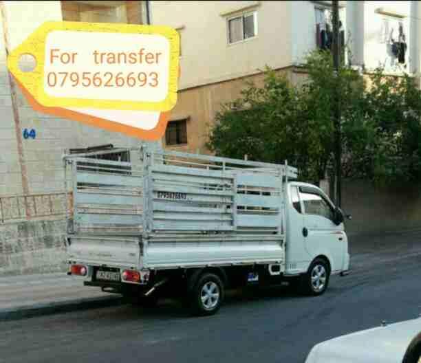 بكب للنقل الأثاث و البضائع بكم النقليات العامه 0795626693