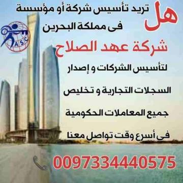 - الآن بإمكانك تأسيس شركتك فى مملكة البحرين مع 🇧🇭 شركة عهد...