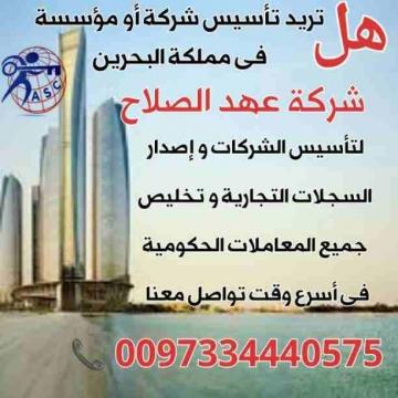 - شركة عهد الصلاح فى مملكة البحرين. لخدمات رجال الأعمال تأسيس...