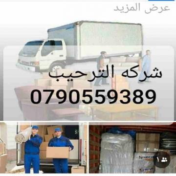 - شركة👍الترحيب/ ابتداء من 60دينار /0790559389/  🇸🇩👈 لنقل العفش...
