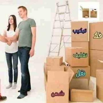 - شركة نقل أثاث في عمان ت 0797881064 شركة المحبة لنقل العفش...