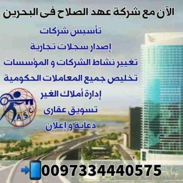 - 💥الآن بإمكانك تأسيس شركتك في مملكة البحرين🇧🇭 مع شركة ⭕عهد...