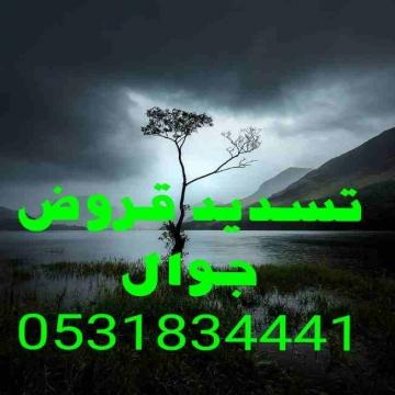 - تسديد قروض في البنوك السعوديه جوال0531834441