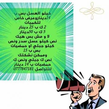 - كيلو العسل بس ب 14ديناروعرض خاص  للكميات 2 ك ب 25 دينار 5 ك ب...