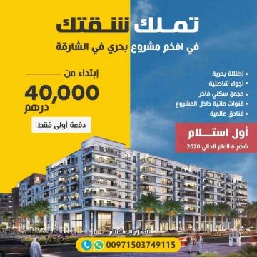 - مشروع جزيرة مريم – الشارقة   بالشراكة مع شركة ايجل هيلز...