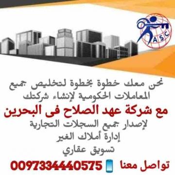 - حقق حلمك بتأسيس شركتك في مملكة البحرين 🇧🇭 مع ⭕شركة عهد الصلاح ⭕...