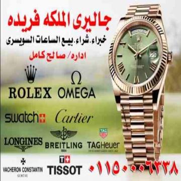 - وصف مطلوب شراء الساعات السويسرية الأصلية باحسن الأسعار في مصر...