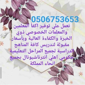 - #0506753653معلمين#معلمات#درس-خصوصي#درس-خصوصي_جميع _المواد#حي...