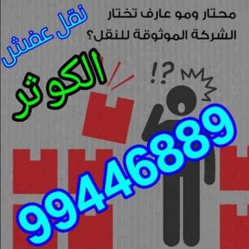 - نقل عفش الزهراء نقل عفش جميع مناطق الكويت  فك نقل تركيب جميع...