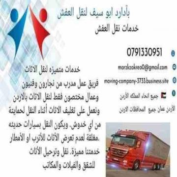 - #شركة_شهد_النقل_اثاث 0791330951  #شركات_نقل_اثاث...