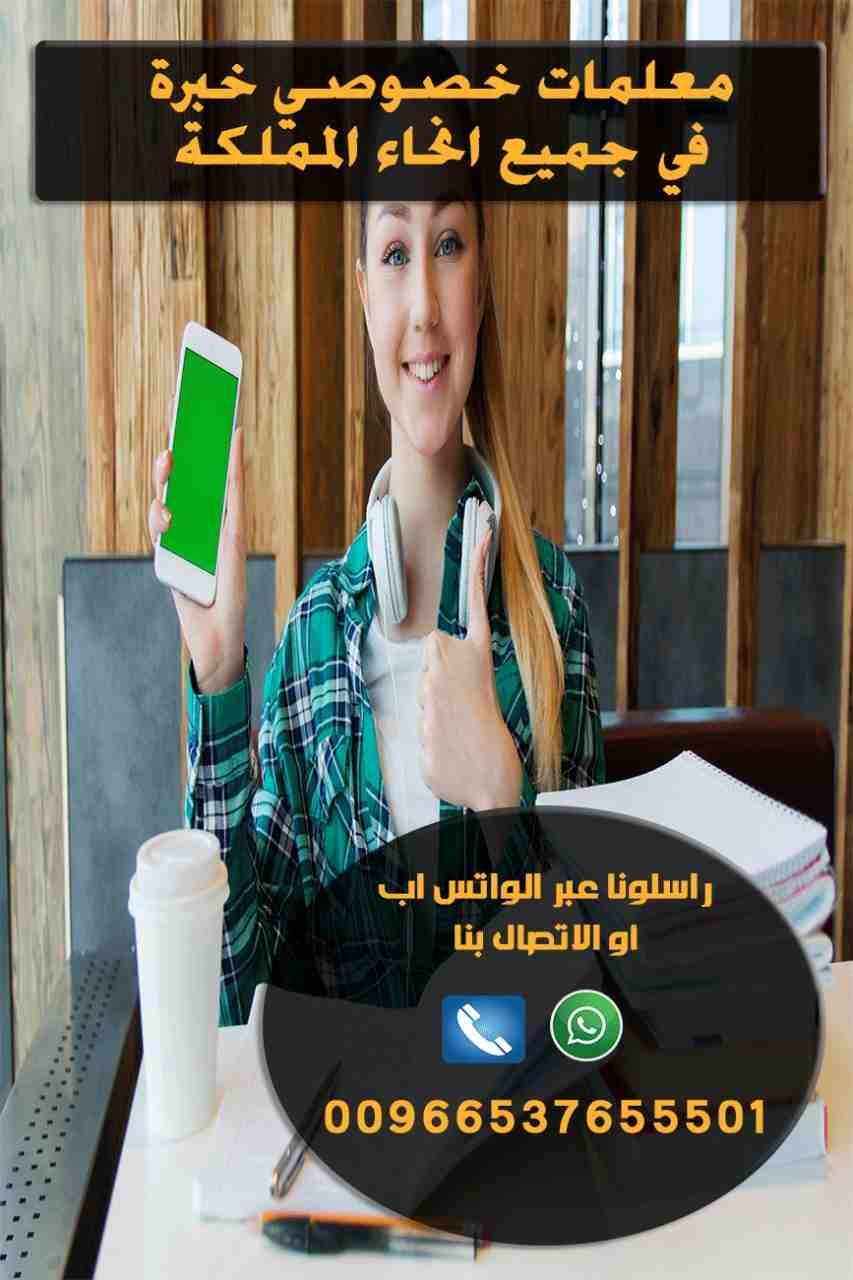 يقدم موقع المدرسة دوت كوم https://elmadrasah.com/ دروس خصوصية في مادة اللغة العربية لطلاب الصف الأ�-  معلمة خصوصية في الرياض...
