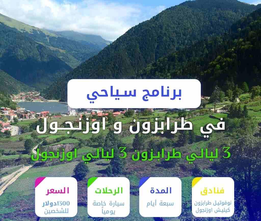 برنامج سياحي في طرابزون 3 ايام - برنامج سياحي في طرابزون اوزنجول...