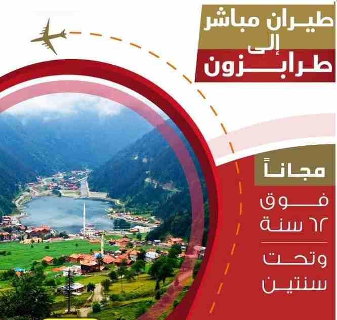 برنامج سياحي في طرابزون لمدة 10 ايام - الشمال التركي سياحة   قائمة...