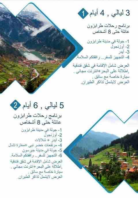 الشمال التركي المسافرون العرب - برنامج سياحي في الشمال التركي...