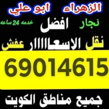- نقل عفش جميع مناطق الكويت ابو علي