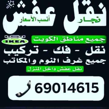 - نقل عفش جميع مناطق الكويت ابو علي نقل عفش الكويت ابو علي نقل...
