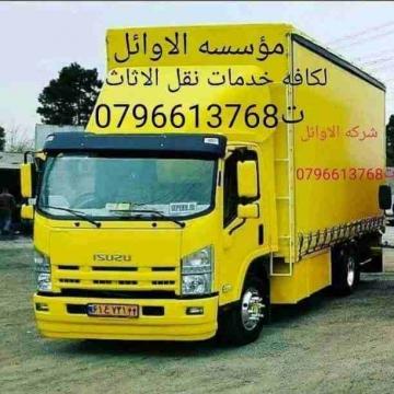 - شركه الاوائل لنقل الاثاث 0796613768 1-اختصاصنا فك ونقل وتركيب...