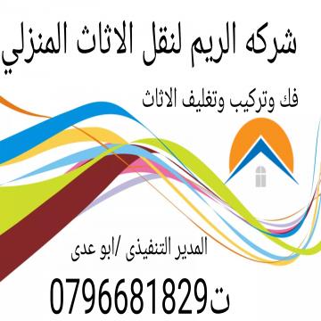 - شركة نقل اثاث فى عمان والزرقاء 0796681829 شركة نقل عفش بالأردن...