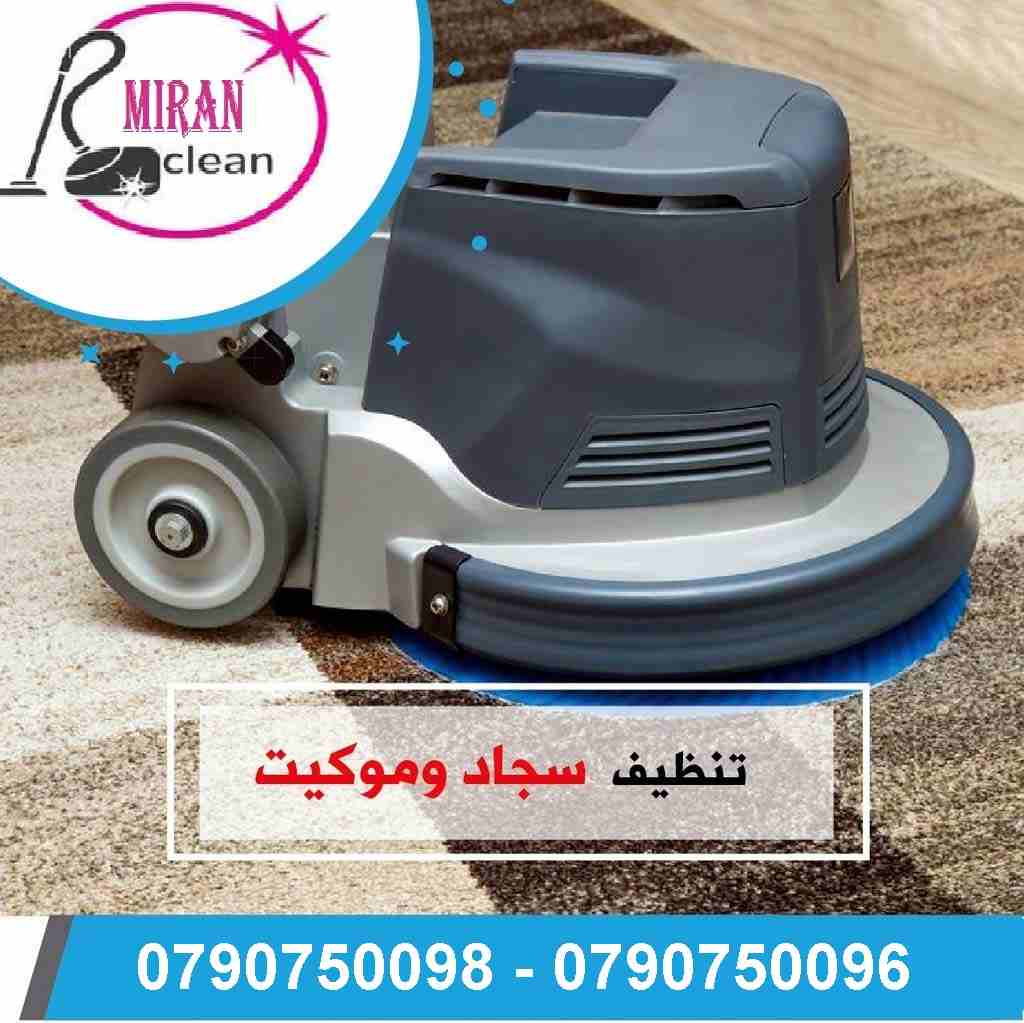 We provide Air Conditioning, General Maintenance and Duct Cleanings for Offices, Flats, Shops, Buildings & Villas at low cost. Call / WhatsApp 055-5269352 /-  دراي كلين و تعطير الكنب و...