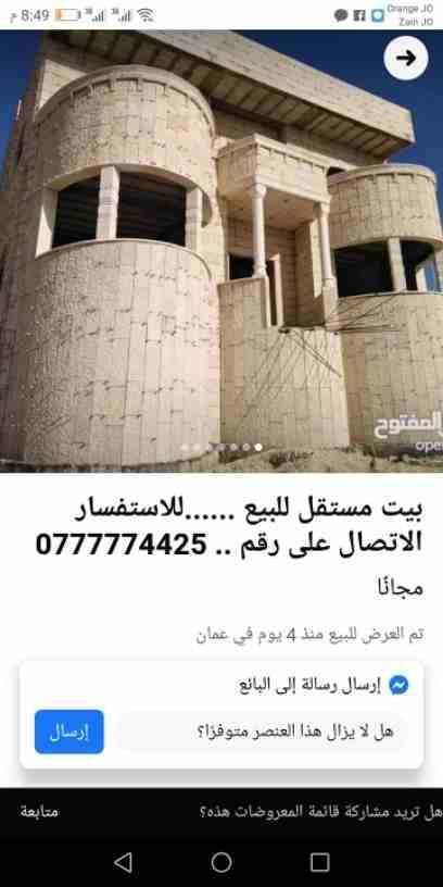 للبيع فيلا جديده بالمنامه عجمان قريب الخدمات ( M 04 )QR-  بيت مستقل للبيع في منطقة...