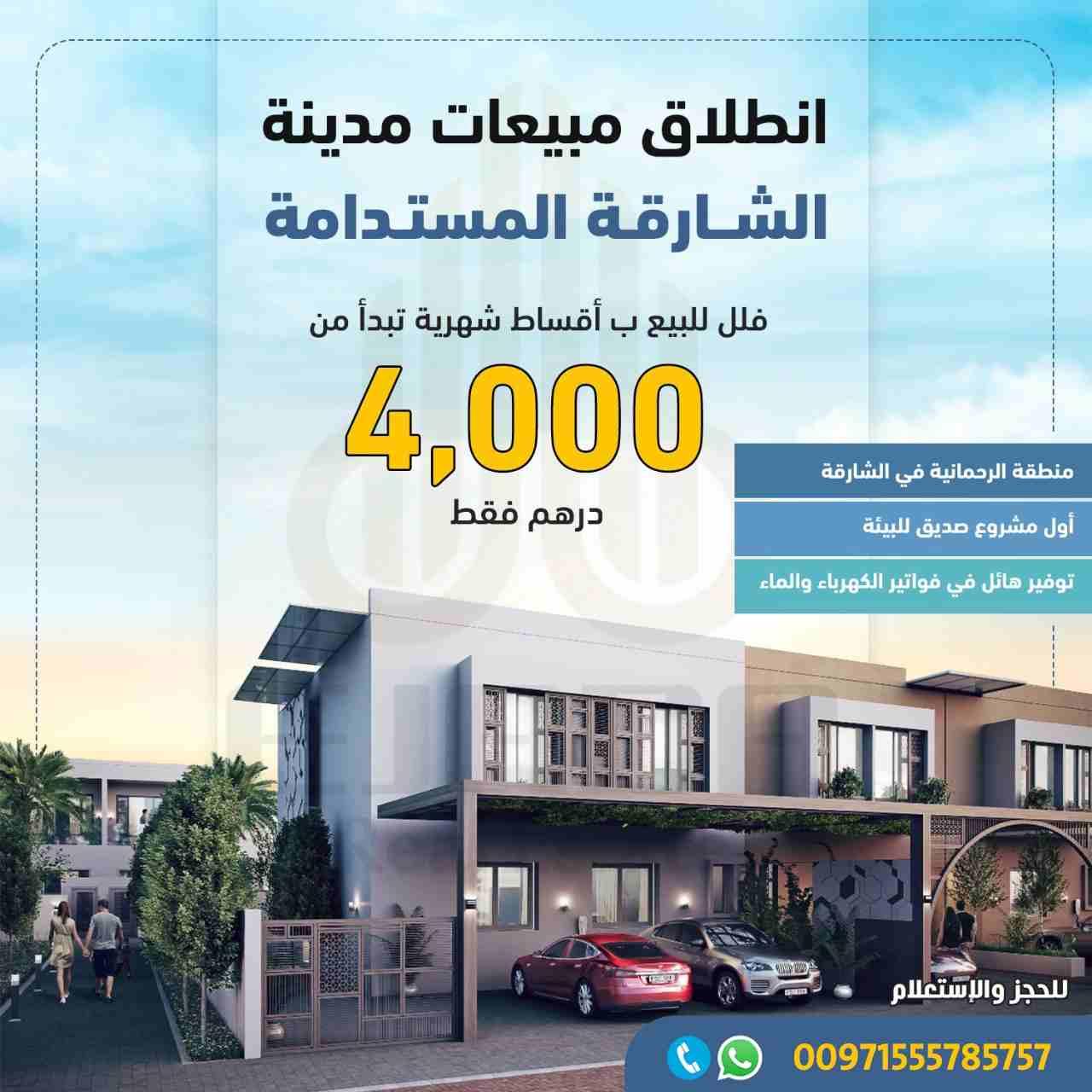 3 غرف 2.58 مليون ..... مساحة 2800 قدم مريع تملك حر للعرب و المقيمينخطة سداد على. 4 سنواتاقساط شهر-  فلل للبيع في مدينة...