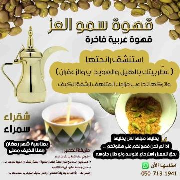 - قهوة سمو العز قهوة عربية فاخرة استنشق رائحتها (عطّر بيتك بالهيل...