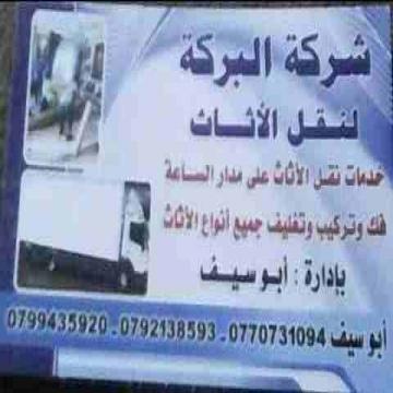- #شركه #نقل #اثاث #شركات #النقل في #عمان #السلط #الزرقاء #مادبا...