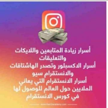 - شو المميز بالكورس الأكثر مبيعاً (الربح والعمل والتسويق عبر...