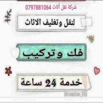 - شركة نقل أثاث، في الأردن وجميع المحافظات ت 0797881064   شركة نقل...