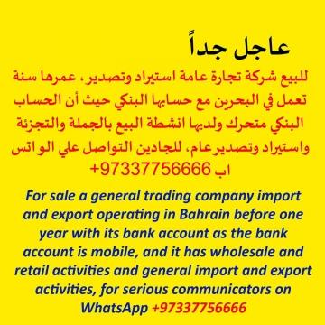 - للبيع شركة تجارة عامة استيراد وتصدير، عمرها سنة تعمل في البحرين...